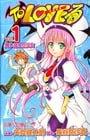 To Love-Ru Volume 1 (in Japanese)