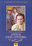 Dorogaya Yelena Sergeevna