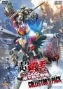 Chou Kamen Rider Den-O & Decade Neo Generations: Warship of Onigashima