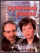 Office Romance                                  (1977)