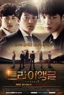 Triangle (2014)