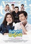 Sing lek lek thi na rock                                  (2014)