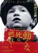 Zamri, umri, voskresni!                                  (1990)