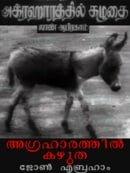 Donkey in a Brahmin Village                                  (1977)