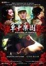 Jun zhong le yuan