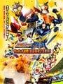 Kamen Rider Gaim the Movie: Great Soccer Battle! Golden Fruits Cup!