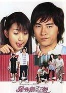 E zuo ju zhi wen                                  (2005- )