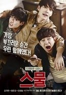 Seumool                                  (2015)