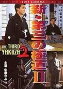 The Third Yakuza 2