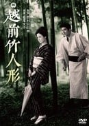 Bamboo Doll of Echizen