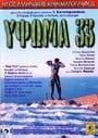 Ypsoma 33