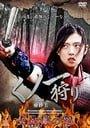 Kuno-ichi Hunting : Punishment of Woman Hell