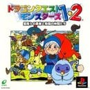 Dragon Quest Monsters 1+2: Hoshiori no Yuusha to Bokujou no Nakamatachi