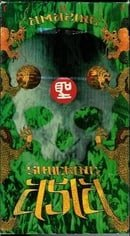 The Amazing Shocking Asia                                  (1998)