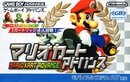 Mario Kart Advance (JP)