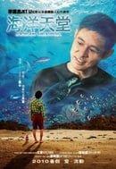 Hai yang tian tang                                  (2010)