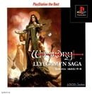 Wizardry: Llylgamyn Saga (PlayStation the Best) (JP)