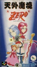 Tengai Makyou Zero: Far East of Eden Zero (JP)