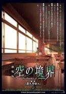 Gekijô ban Kara no kyôkai: Dai ni shô - Satsujin kôsatsu (zen)                                  (200