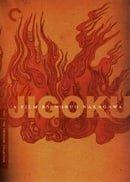 Jigoku (The Criterion Collection)
