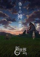 Shinsekai yori (From the New World)