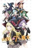 Yamada-kun to 7-nin no Majo (Yamada-kun and the Seven Witches)
