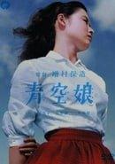 Aozora musume