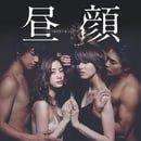 Hirugao: Heijitsu gogo 3 ji no koibitotachi