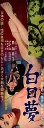 Hakujitsumu                                  (1964)