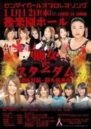 Sendai Girls vs. Stardom