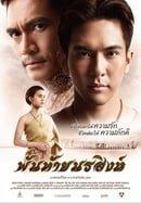 Panthai Norasing (2015,พันท้ายนรสิงห์)