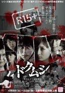 Dokumushi                                  (2016)