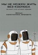 Mi ne mozhem zhit bez kosmosa