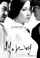 Baekyahaeng: Hayan eodoom sokeul geolda