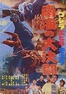 Godzilla vs the Sea Monster