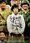 Welkkeom tu Dongmakgol                                  (2005)