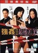Qiang jian zhong ji pian: Zui hou gao yang                                  (1999)