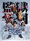 Kangoku Gakuen: Prison School                                  (2015- )