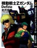 Mobile Suit Zeta Gundam Define
