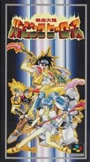 Nekketsu Tairiku: Burning Heroes