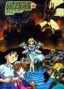 Maze ☆ Bakunetsu Jikuu: Tenpen Kyoui no Giant Movie 1998 Maze: The Mega-Burst Space Movie 1998