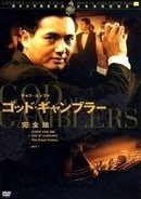 God of Gamblers