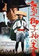 Mushukunin Mikogami no Jôkichi: Kiba wa hikisaita