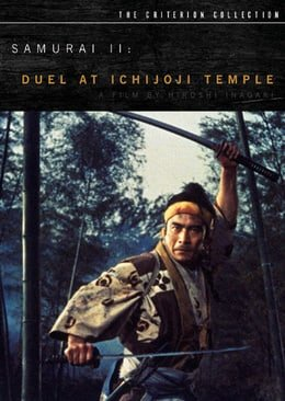 Samurai II: Duel at Ichijoji Temple - Criterion Collection