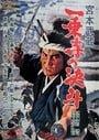 Miyamoto Musashi 4: The Duel at Ichijoji