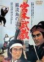 Miyamoto Musashi 5: Musashi vs Kojiro