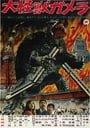 Gamera: The Giant Monster (aka Giant Monster Gamera)
