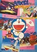 Doraemon: Boku, Momotarô no nan na no sa