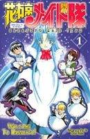 Hanaukyo Maid Team Volume 1: Welcome To Hanaukyo!