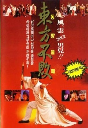 Swordsman II (The Legend of the Swordsman)